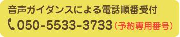 音声ガイダンスによる電話順番受付